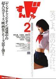 ดูหนังออนไลน์ฟรี Sundome 2 (2008) ป่วนน้องใหม่จี๊ดใจได้อีก ภาค 2 หนังเต็มเรื่อง หนังมาสเตอร์ ดูหนังHD ดูหนังออนไลน์ ดูหนังใหม่