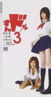 ดูหนังออนไลน์ฟรี Sundome 3 (2008) ป่วนน้องใหม่จี๊ดใจได้อีก ภาค 3 หนังเต็มเรื่อง หนังมาสเตอร์ ดูหนังHD ดูหนังออนไลน์ ดูหนังใหม่