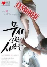 ดูหนังออนไลน์ฟรี Sutegataki Hitobito (Disregarded People) (2013) หนังเต็มเรื่อง หนังมาสเตอร์ ดูหนังHD ดูหนังออนไลน์ ดูหนังใหม่