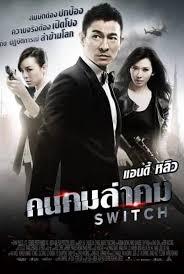 ดูหนังออนไลน์ฟรี Switch (2013) คนคมล่าคม หนังเต็มเรื่อง หนังมาสเตอร์ ดูหนังHD ดูหนังออนไลน์ ดูหนังใหม่