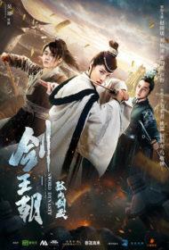 ดูหนังออนไลน์ฟรี Sword Dynasty Fantasy Masterwork (2020) กระบี่เจ้าบัลลังก์ ตอน วิชากระบี่ลับกูชาน หนังเต็มเรื่อง หนังมาสเตอร์ ดูหนังHD ดูหนังออนไลน์ ดูหนังใหม่