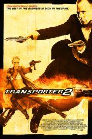 ดูหนังออนไลน์ฟรี THE TRANSPORTER 2 (2005) ทรานสปอร์ตเตอร์ 2 : ภารกิจฮึด…เฆี่ยนนรก หนังเต็มเรื่อง หนังมาสเตอร์ ดูหนังHD ดูหนังออนไลน์ ดูหนังใหม่