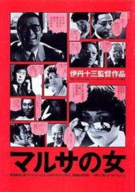 ดูหนังออนไลน์ฟรี Taxing Woman (1987) หนังเต็มเรื่อง หนังมาสเตอร์ ดูหนังHD ดูหนังออนไลน์ ดูหนังใหม่