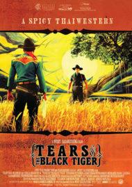ดูหนังออนไลน์ฟรี Tear of the Black Tiger (2000) ฟ้าทะลายโจร หนังเต็มเรื่อง หนังมาสเตอร์ ดูหนังHD ดูหนังออนไลน์ ดูหนังใหม่