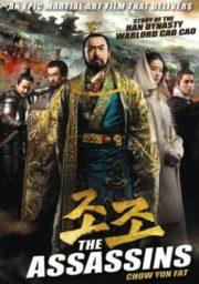 ดูหนังออนไลน์ฟรี The Assassins (2012) โจโฉ หนังเต็มเรื่อง หนังมาสเตอร์ ดูหนังHD ดูหนังออนไลน์ ดูหนังใหม่