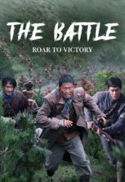 ดูหนังออนไลน์ฟรี The Battle Roar to Victory (2019) หนังเต็มเรื่อง หนังมาสเตอร์ ดูหนังHD ดูหนังออนไลน์ ดูหนังใหม่