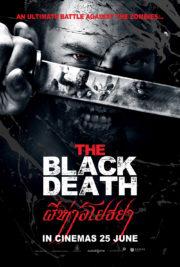 ดูหนังออนไลน์ฟรี The Black Death (2015) ผีห่า อโยธยา หนังเต็มเรื่อง หนังมาสเตอร์ ดูหนังHD ดูหนังออนไลน์ ดูหนังใหม่