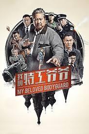 ดูหนังออนไลน์ฟรี The Bodyguard (2016) เดอะบอดี้การ์ด แตะไม่ได้ ตายไม่เป็น หนังเต็มเรื่อง หนังมาสเตอร์ ดูหนังHD ดูหนังออนไลน์ ดูหนังใหม่