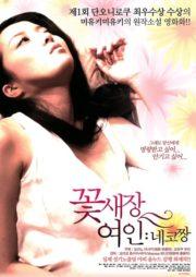 ดูหนังออนไลน์ฟรี The Caged Flower (2013) หนังเต็มเรื่อง หนังมาสเตอร์ ดูหนังHD ดูหนังออนไลน์ ดูหนังใหม่