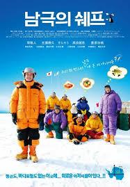 ดูหนังออนไลน์ฟรี The Chef of South Polar (2009) Omoshiro Nankyoku Ryurinin หนังเต็มเรื่อง หนังมาสเตอร์ ดูหนังHD ดูหนังออนไลน์ ดูหนังใหม่