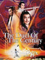 ดูหนังออนไลน์ฟรี The Duel Of The Century (1981) ศึกชิงเจ้าศตวรรษ หนังเต็มเรื่อง หนังมาสเตอร์ ดูหนังHD ดูหนังออนไลน์ ดูหนังใหม่