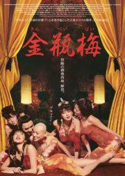 ดูหนังออนไลน์ฟรี The Forbidden Legend Sex And Chopsticks (2008) บทรักอมตะ 1 หนังเต็มเรื่อง หนังมาสเตอร์ ดูหนังHD ดูหนังออนไลน์ ดูหนังใหม่