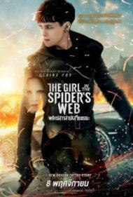 ดูหนังออนไลน์ฟรี The Girl in the Spider s Web (2018) พยัคฆ์สาวล่ารหัสใยมรณะ หนังเต็มเรื่อง หนังมาสเตอร์ ดูหนังHD ดูหนังออนไลน์ ดูหนังใหม่