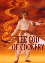 ดูหนังออนไลน์ฟรี The God of Cookery (1996) คนเล็กกุ๊กเทวดา หนังเต็มเรื่อง หนังมาสเตอร์ ดูหนังHD ดูหนังออนไลน์ ดูหนังใหม่
