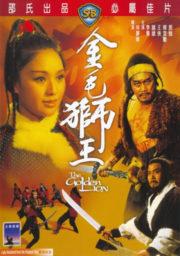 ดูหนังออนไลน์ฟรี The Golden Lion (1973) สิงโตคะนอง หนังเต็มเรื่อง หนังมาสเตอร์ ดูหนังHD ดูหนังออนไลน์ ดูหนังใหม่
