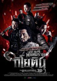 ดูหนังออนไลน์ฟรี The Guillotines (2012) พยัคฆ์ร้ายกิโยติน หนังเต็มเรื่อง หนังมาสเตอร์ ดูหนังHD ดูหนังออนไลน์ ดูหนังใหม่