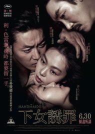 ดูหนังออนไลน์HD The Handmaiden (2016) ล้วงเล่ห์ลวงรัก หนังเต็มเรื่อง หนังมาสเตอร์ ดูหนังHD ดูหนังออนไลน์ ดูหนังใหม่