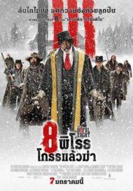 ดูหนังออนไลน์ฟรี The Hateful Eight (2015) 8 พิโรธ โกรธแล้วฆ่า หนังเต็มเรื่อง หนังมาสเตอร์ ดูหนังHD ดูหนังออนไลน์ ดูหนังใหม่