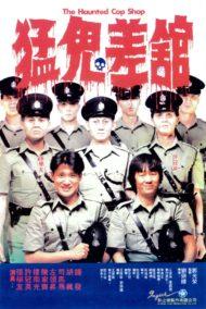 ดูหนังออนไลน์ฟรี The Haunted Cop Shop (1987) ปราบผีมีเขี้ยวต้องเสียวหน่อย หนังเต็มเรื่อง หนังมาสเตอร์ ดูหนังHD ดูหนังออนไลน์ ดูหนังใหม่