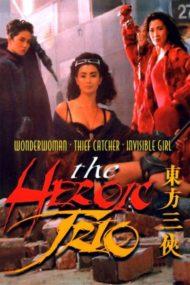 ดูหนังออนไลน์ฟรี The Heroic Trio (1993) สวยประหาร หนังเต็มเรื่อง หนังมาสเตอร์ ดูหนังHD ดูหนังออนไลน์ ดูหนังใหม่