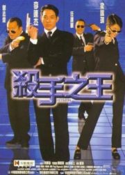 ดูหนังออนไลน์ฟรี The Hitman (1998) ลงขันฆ่า ปราณีอยู่ที่ศูนย์ หนังเต็มเรื่อง หนังมาสเตอร์ ดูหนังHD ดูหนังออนไลน์ ดูหนังใหม่