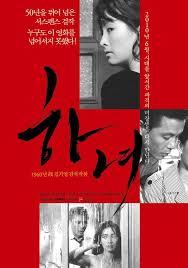 ดูหนังออนไลน์ฟรี The Housemaid (hanyo) (1960) หนังเต็มเรื่อง หนังมาสเตอร์ ดูหนังHD ดูหนังออนไลน์ ดูหนังใหม่