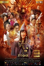 ดูหนังออนไลน์ฟรี The Incredible Monk (2018) จี้กง คนบ้าหลวงจีนบ๊องส์ ภาค 1 หนังเต็มเรื่อง หนังมาสเตอร์ ดูหนังHD ดูหนังออนไลน์ ดูหนังใหม่