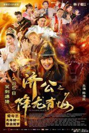 ดูหนังออนไลน์ฟรี The Incredible Monk 3 (2019) จี้กง คนบ้าหลวงจีนบ๊องส์ ภาค 3 หนังเต็มเรื่อง หนังมาสเตอร์ ดูหนังHD ดูหนังออนไลน์ ดูหนังใหม่