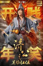 ดูหนังออนไลน์ฟรี The Incredible Monk Dragon Return (2018) จี้กง คนบ้าหลวงจีนบ๊องส์ ภาค 2 หนังเต็มเรื่อง หนังมาสเตอร์ ดูหนังHD ดูหนังออนไลน์ ดูหนังใหม่