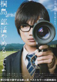 ดูหนังออนไลน์ฟรี The Kirishima Thing (2012) คิริชิมะลาออกจากชมรมซะแล้วล่ะ หนังเต็มเรื่อง หนังมาสเตอร์ ดูหนังHD ดูหนังออนไลน์ ดูหนังใหม่