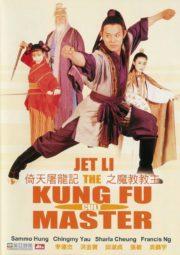 ดูหนังออนไลน์ฟรี The Kung Fu Cult Master (1993) ดาบมังกรหยก ตอนประมุขพรรคมาร หนังเต็มเรื่อง หนังมาสเตอร์ ดูหนังHD ดูหนังออนไลน์ ดูหนังใหม่