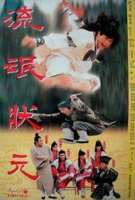 ดูหนังออนไลน์ฟรี The Kung Fu Scholar (1993) จอมยุทธ์เจ้าสำราญ หนังเต็มเรื่อง หนังมาสเตอร์ ดูหนังHD ดูหนังออนไลน์ ดูหนังใหม่