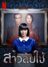 ดูหนังออนไลน์ฟรี The Maid (2020) สาวลับใช้ หนังเต็มเรื่อง หนังมาสเตอร์ ดูหนังHD ดูหนังออนไลน์ ดูหนังใหม่