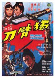 ดูหนังออนไลน์ฟรี The One Armed Swordsman (1967) เดชไอ้ด้วน ภาค 1 หนังเต็มเรื่อง หนังมาสเตอร์ ดูหนังHD ดูหนังออนไลน์ ดูหนังใหม่
