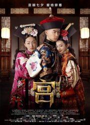 ดูหนังออนไลน์ฟรี The Palace (2013) จอมนางวังต้องห้าม หนังเต็มเรื่อง หนังมาสเตอร์ ดูหนังHD ดูหนังออนไลน์ ดูหนังใหม่