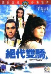 ดูหนังออนไลน์ฟรี The Proud Twins (1979) เดชเซียวฮื้อยี้ หนังเต็มเรื่อง หนังมาสเตอร์ ดูหนังHD ดูหนังออนไลน์ ดูหนังใหม่