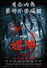 ดูหนังออนไลน์ฟรี The Rope Curse 2 (2020) เชือกอาถรรพ์ 2 หนังเต็มเรื่อง หนังมาสเตอร์ ดูหนังHD ดูหนังออนไลน์ ดูหนังใหม่