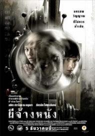 ดูหนังออนไลน์ฟรี The Screen (2007) ผีจ้างหนัง หนังเต็มเรื่อง หนังมาสเตอร์ ดูหนังHD ดูหนังออนไลน์ ดูหนังใหม่
