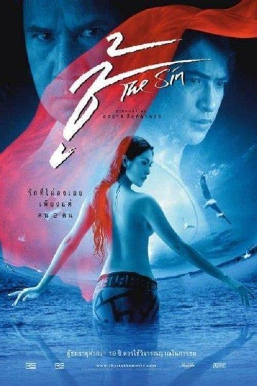 ดูหนังออนไลน์ฟรี The Sin (2004) ชู้ หนังเต็มเรื่อง หนังมาสเตอร์ ดูหนังHD ดูหนังออนไลน์ ดูหนังใหม่