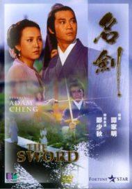 ดูหนังออนไลน์ฟรี The Sword (1980) กระบี่ผ่ากระบี่ หนังเต็มเรื่อง หนังมาสเตอร์ ดูหนังHD ดูหนังออนไลน์ ดูหนังใหม่