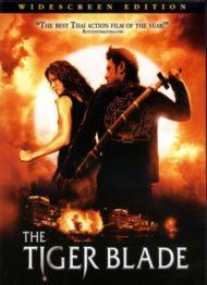 ดูหนังออนไลน์ฟรี The Tiger Blade (2005) เสือคาบดาบ หนังเต็มเรื่อง หนังมาสเตอร์ ดูหนังHD ดูหนังออนไลน์ ดูหนังใหม่