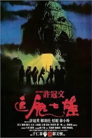 ดูหนังออนไลน์ฟรี The Trail (1983) เซียนอ่ำ อาจารย์เฮง หนังเต็มเรื่อง หนังมาสเตอร์ ดูหนังHD ดูหนังออนไลน์ ดูหนังใหม่