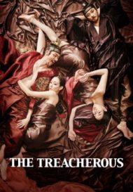 ดูหนังออนไลน์ฟรี The Treacherous (2015) 2 ทรราช โค่นบัลลังก์ หนังเต็มเรื่อง หนังมาสเตอร์ ดูหนังHD ดูหนังออนไลน์ ดูหนังใหม่
