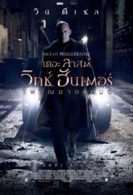 ดูหนังออนไลน์ฟรี The Witch (2015) เดอะ วิทช์ หนังเต็มเรื่อง หนังมาสเตอร์ ดูหนังHD ดูหนังออนไลน์ ดูหนังใหม่