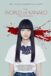 ดูหนังออนไลน์ฟรี The World of Kanako (2014) คานาโกะ นางฟ้าอเวจี หนังเต็มเรื่อง หนังมาสเตอร์ ดูหนังHD ดูหนังออนไลน์ ดูหนังใหม่