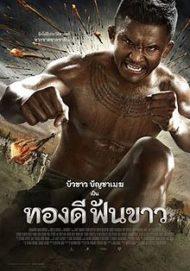 ดูหนังออนไลน์ฟรี Thong Dee Fun Khao (2017) ทองดีฟันขาว หนังเต็มเรื่อง หนังมาสเตอร์ ดูหนังHD ดูหนังออนไลน์ ดูหนังใหม่