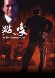 ดูหนังออนไลน์ฟรี To Be Number One (1991) เป๋ห่าวเป็นเจ้าพ่อ หนังเต็มเรื่อง หนังมาสเตอร์ ดูหนังHD ดูหนังออนไลน์ ดูหนังใหม่