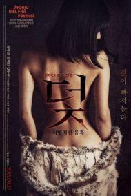 ดูหนังออนไลน์ฟรี Trap (2015) นางเอก Jung Min-gyeol หนังเต็มเรื่อง หนังมาสเตอร์ ดูหนังHD ดูหนังออนไลน์ ดูหนังใหม่