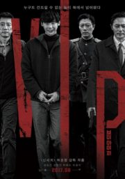 ดูหนังออนไลน์ฟรี V.I.P. (2017) หนังเต็มเรื่อง หนังมาสเตอร์ ดูหนังHD ดูหนังออนไลน์ ดูหนังใหม่