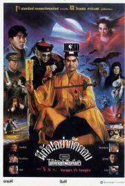 ดูหนังออนไลน์ฟรี Vampire Vs Vampire (1989) ผีกัดอย่ากัดตอบ ตอน ไม่ให้กัดก็ฟัดทั้งตัว หนังเต็มเรื่อง หนังมาสเตอร์ ดูหนังHD ดูหนังออนไลน์ ดูหนังใหม่